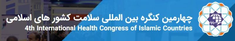 Participation in the 4th international health congress of Islamic countries, October 2019