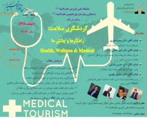 presenting Temos in medical tourism conference in khatam applied science